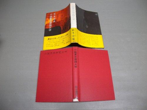小説東京帝国大学 (1969年)