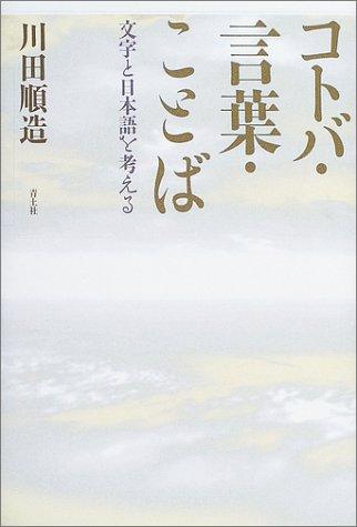 コトバ・言葉・ことば―文字と日本語を考えるの詳細を見る