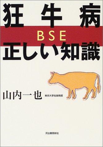 狂牛病(BSE)・正しい知識
