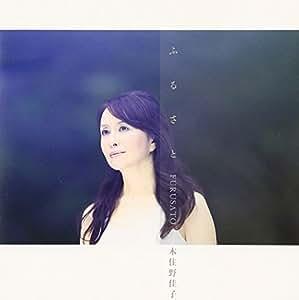 ふるさと-TRIBUTE TO JAPAN-