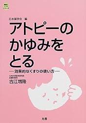 アトピーのかゆみをとる―効果なくすりの使い方 (健康とくすりシリーズ)