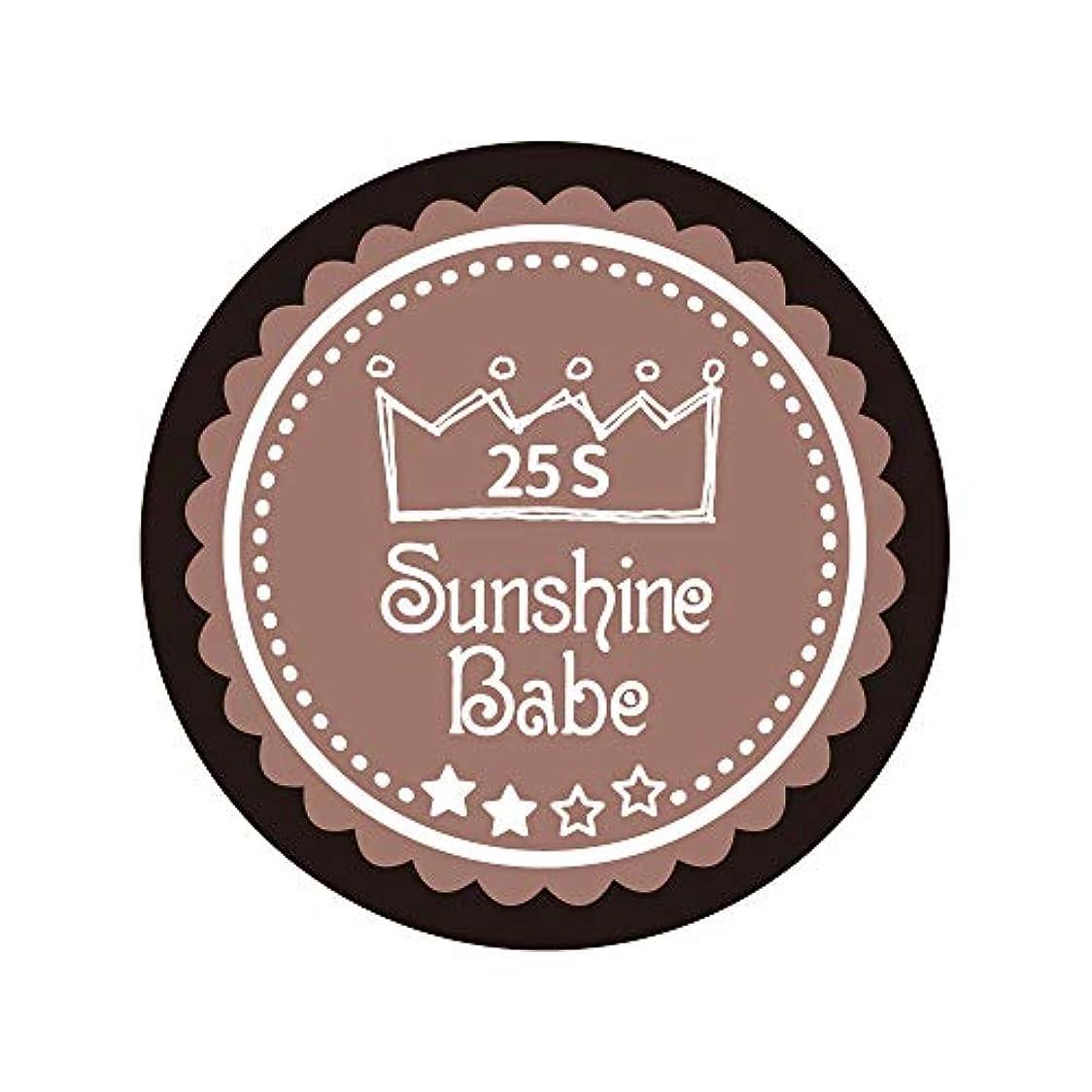達成ストレス設置Sunshine Babe カラージェル 25S ミルキーココア 2.7g UV/LED対応