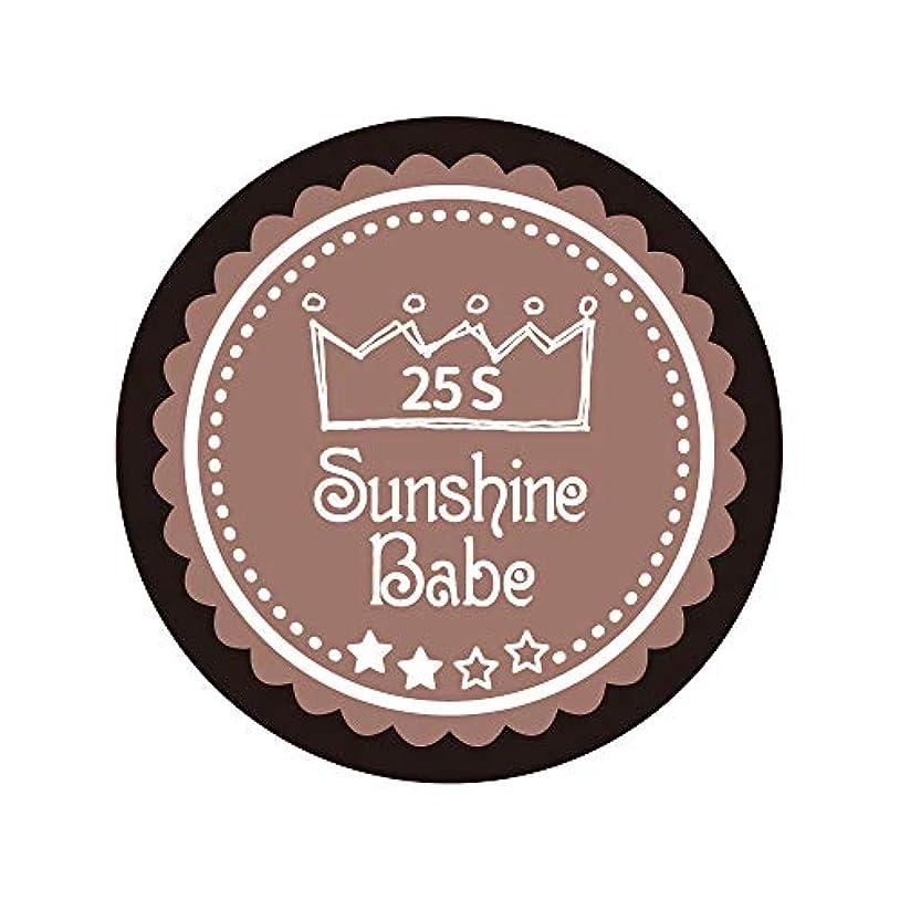 ボクシング改善する男Sunshine Babe カラージェル 25S ミルキーココア 2.7g UV/LED対応
