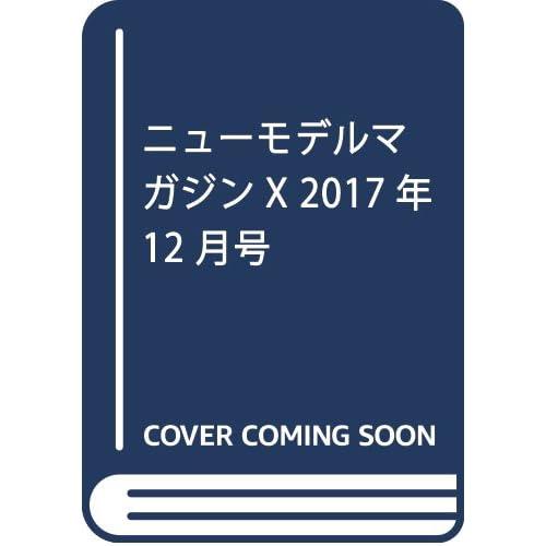 ニューモデルマガジンX 2017年 12 月号 [雑誌]