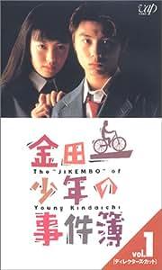 金田一少年の事件簿 Vol.1~ディレクターズ・カット~ [VHS]