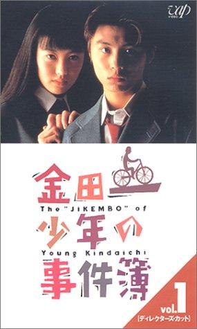 金田一少年の事件簿 Vol.1?ディレクターズ・カット? [VHS]