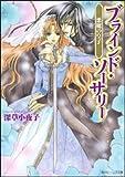 悪魔の皇子 / 深草 小夜子 のシリーズ情報を見る