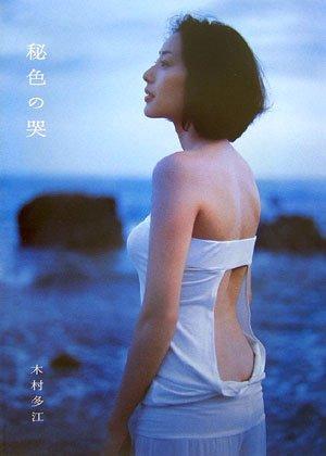 「木村多江」