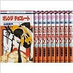 オレンジ チョコレート コミック 1-13巻セット (花とゆめCOMICS)
