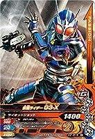 ガンバライジング/バッチリカイガン2弾/K2-015 仮面ライダーG3-X N