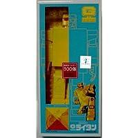 MAIZE 1/1ソフビ ゴールドライタン ワンフェス300体限定 イエロー版