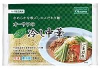 オーサワのベジ冷し中華(ごまだれ)生麺 320g(麺110g×2) 冷蔵