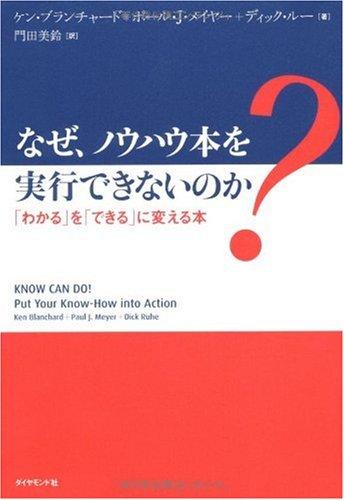 なぜ、ノウハウ本を実行できないのか―「わかる」を「できる」に変える本の詳細を見る