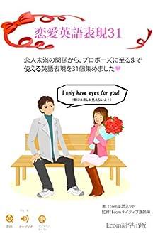 [Ecom 語学事業部]の恋愛英語表現31: 恋人未満の関係からプロポーズまで使える英語表現を31個集めました。