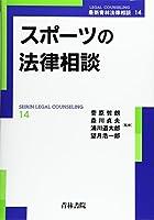 スポーツの法律相談 (最新青林法律相談)
