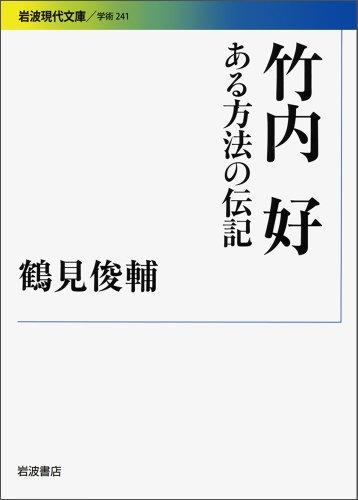 竹内好――ある方法の伝記 (岩波現代文庫)の詳細を見る