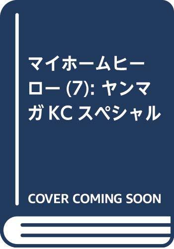 マイホームヒーロー(7) (ヤンマガKCスペシャル)