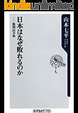 日本はなぜ敗れるのか 敗因21ヵ条 (角川oneテーマ21)