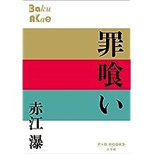 P+D BOOKS 罪喰い
