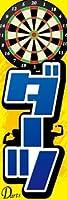 のぼり旗スタジオ のぼり旗 ダーツ022 通常サイズ H1800mm×W600mm