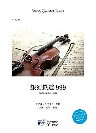 STRQ-32 弦楽四重奏楽譜 銀河鉄道999(ゴダイゴ)〈同名映画主題歌〉