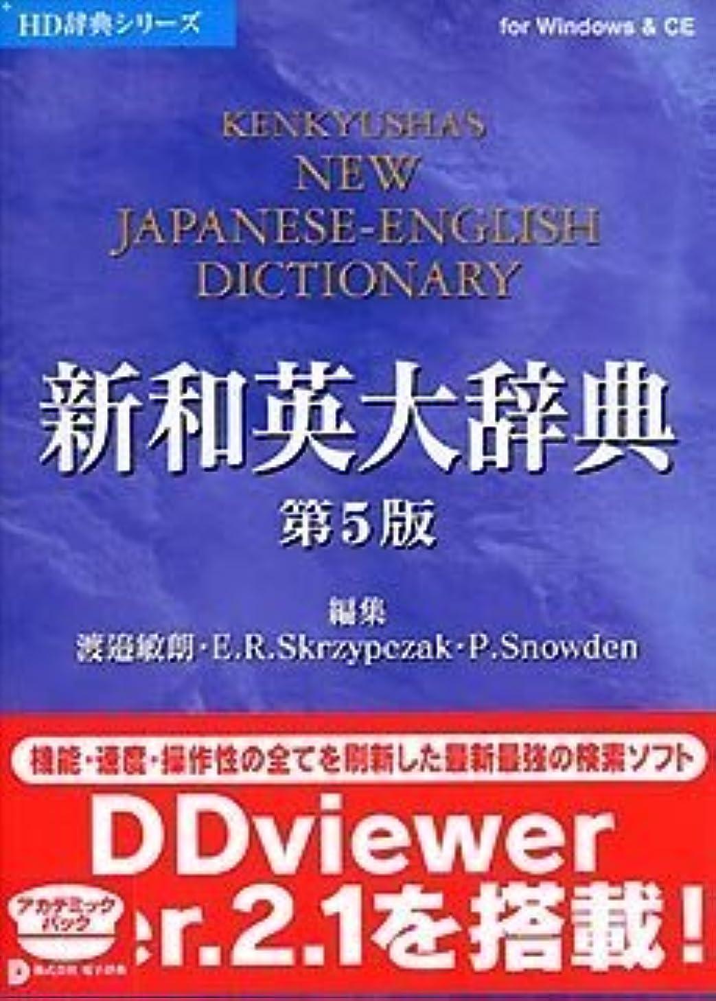 研究社新和英大辞典 第5版 V2 アカデミック