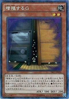 遊戯王/第9期/TRC1-JP026 増殖するG【コレクターズレア】