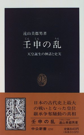 壬申の乱―天皇誕生の神話と史実