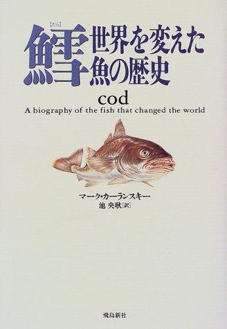 鱈―世界を変えた魚の歴史の詳細を見る