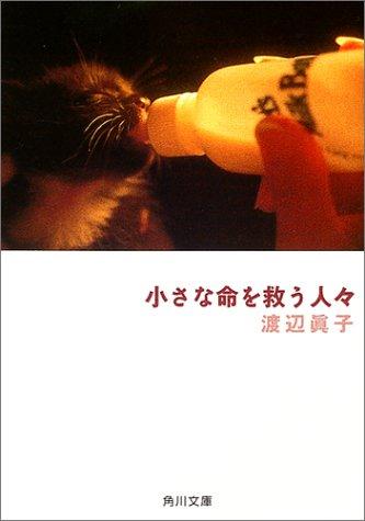 小さな命を救う人々 (角川文庫)