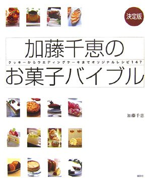 決定版加藤千恵のお菓子バイブル クッキーからウエディングケーキまでオリジナルレシピ147 (講談社のお料理BOOK)の詳細を見る
