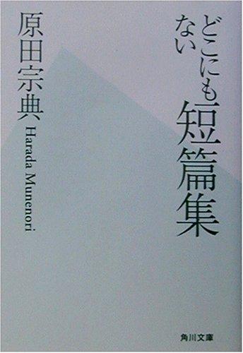 どこにもない短篇集 (角川文庫)の詳細を見る