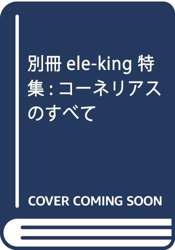 別冊ele-king 特集:コーネリアスのすべて
