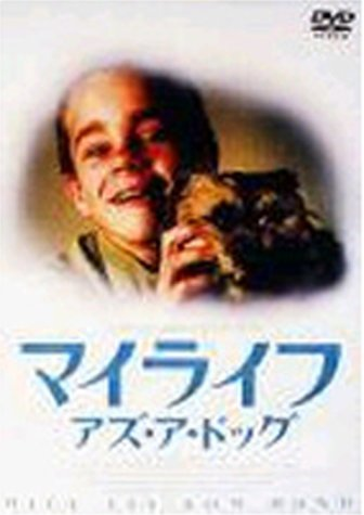 マイライフ・アズ・ア・ドッグ [DVD]