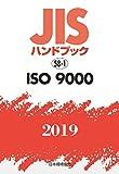JISハンドブック ISO 9000 (58-1;2019)