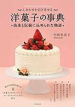 しあわせを引き寄せる~洋菓子の事典~