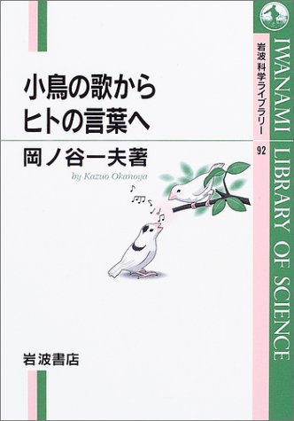 小鳥の歌からヒトの言葉へ (岩波 科学ライブラリー92)の詳細を見る