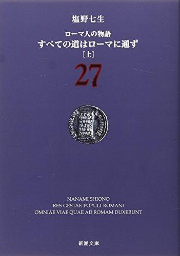 ローマ人の物語〈27〉すべての道はローマに通ず〈上〉 (新潮文庫)の詳細を見る