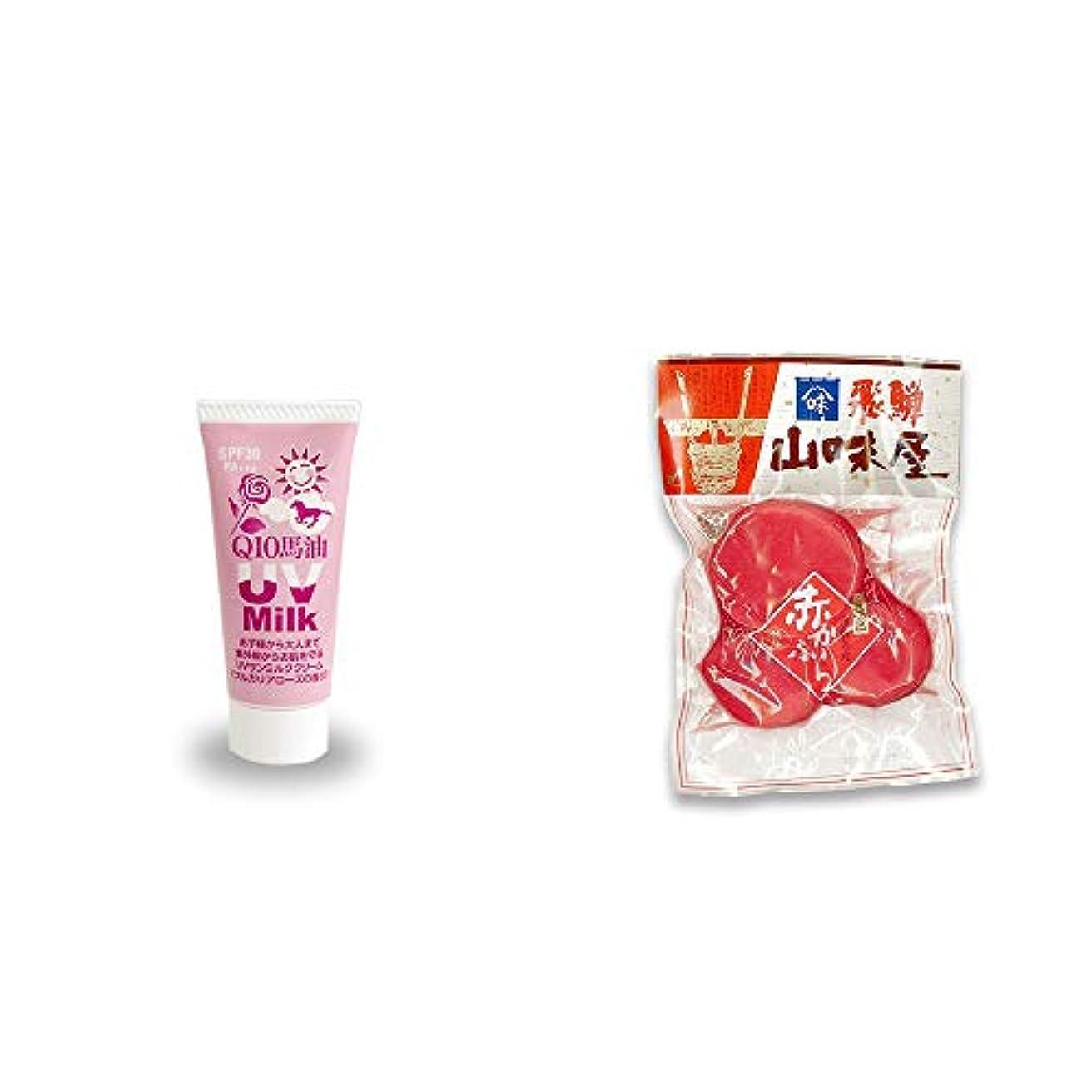 [2点セット] 炭黒泉 Q10馬油 UVサンミルク[ブルガリアローズ](40g)?飛騨山味屋 赤かぶら【大】(230g)[赤かぶ漬け]