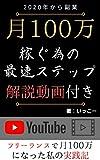 【副業で100万稼ぐ】最速5ステップ!解説動画もプレゼント!