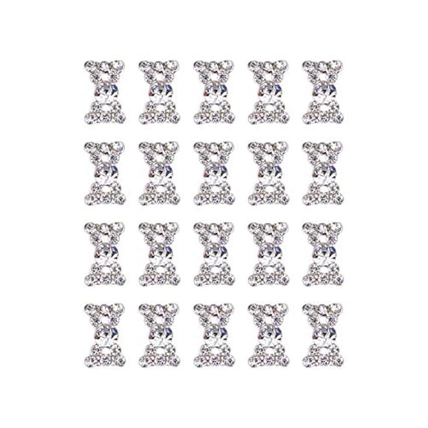 慢性的リーク集めるSUPVOX 爪用ネイルアートの弓のラインストーンネイルアートステッカー光沢のある宝石は、DIYの装飾(S207)20枚デカル