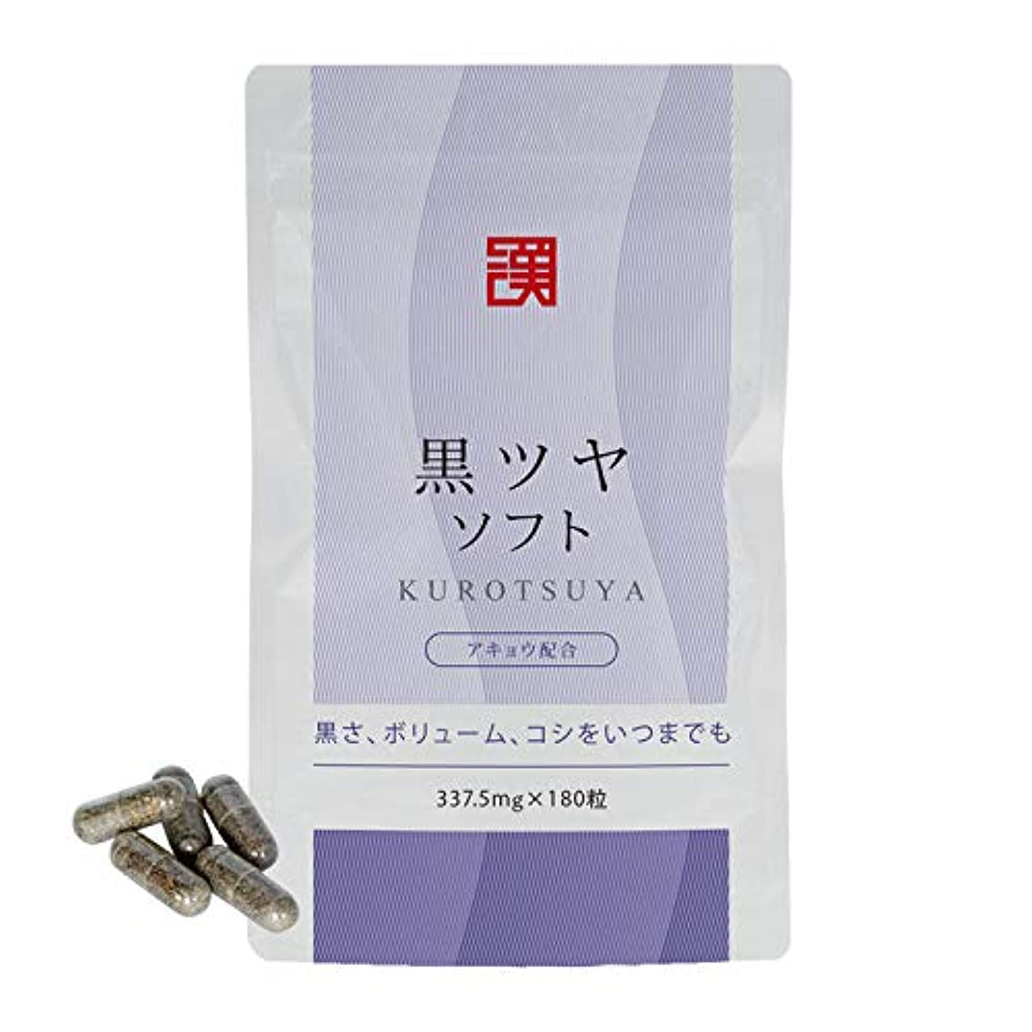 痛い下着不規則な和漢メディカ 黒ツヤソフト 白髪 ヘアケア サプリメント 約1ヵ月分180粒 アキョウ 日本製