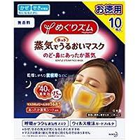 【大容量】めぐりズム 蒸気でホットうるおいマスク 無香料 10枚入