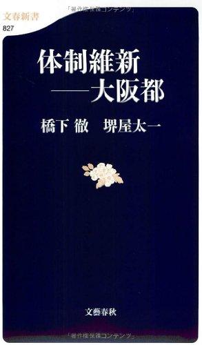 体制維新――大阪都 (文春新書)の詳細を見る