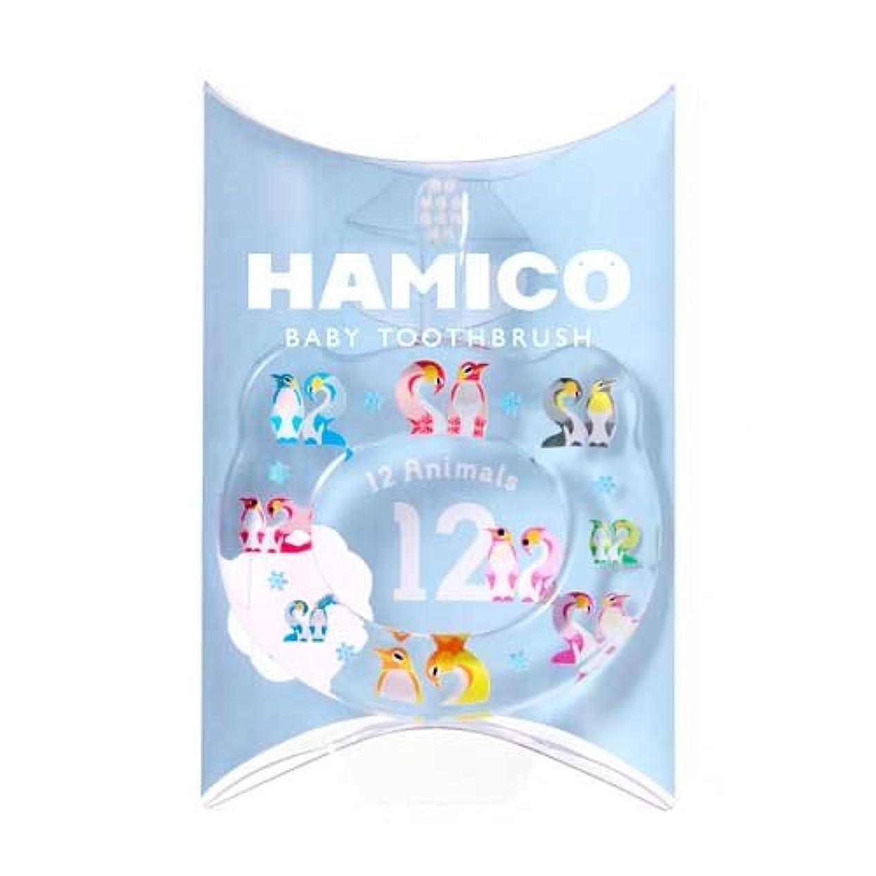大佐利用可能困ったHAMICO(ハミコ) ベビー歯ブラシ 「12 Animals(12アニマルズ)」シリーズ ペンギン (12)