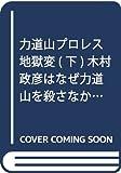 力道山プロレス地獄変(下)木村政彦はなぜ力道山を殺さなかったのか~最終章~ (アクションコミックス)
