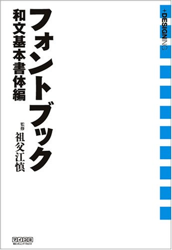 フォントブック[和文基本書体編] (+DESIGNING)