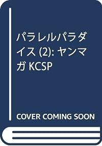パラレルパラダイス(2): ヤンマガKCSP