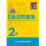 漢検 2級 過去問題集 平成21年度版