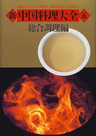 新 中国料理大全〈5〉総合調理編